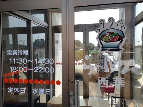 東松山市高坂にある中華料理店「西華」