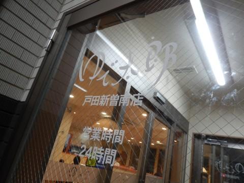 ゆで太郎 戸田新曽南店。