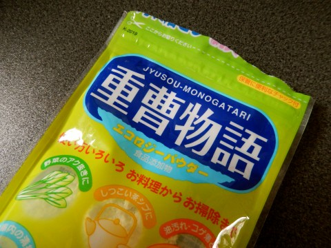 生乾き臭を重曹で簡単に取る方法。
