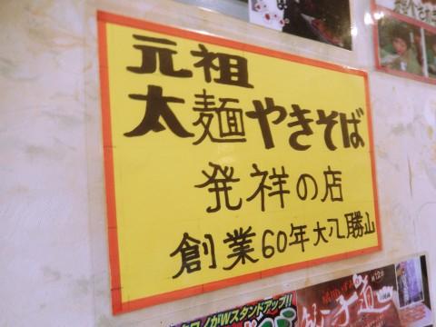 川越の大八勝山は太麺やきそば発祥のお店。