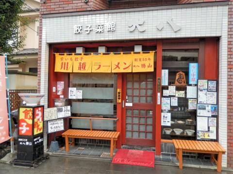 川越の名店「餃子彩館 大八」