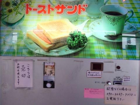 オートレストラン鉄剣タローのレトロな食品自動販売機「トーストサンド」