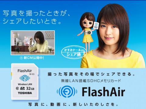 デジカメで撮った写真をスマホに転送するのはFlashAirが便利
