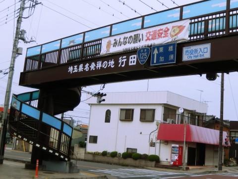 埼玉県名発祥の地「行田」