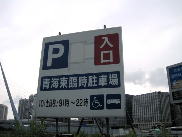 意外と安い!お台場の駐車場事情①