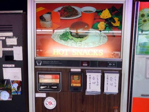 オートレストラン鉄剣タローのレトロな食品自動販売機「ハンバーガー」