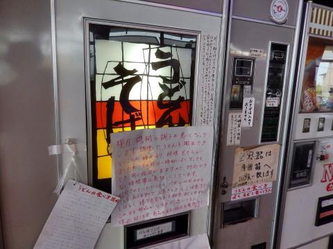 オートレストラン鉄剣タローのレトロな食品自動販売機「うどん・そば」