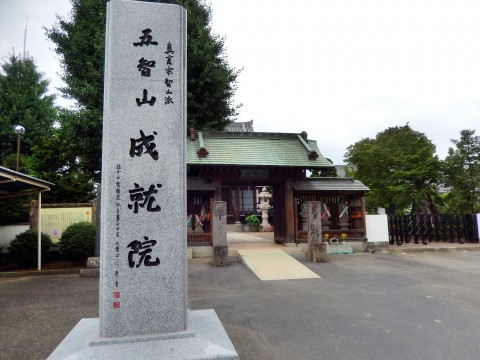 埼玉県行田市にあるお寺「成就院」