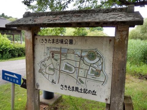 さきたま古墳公園へのアクセス