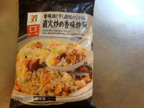 セブンイレブンの冷凍チャーハン「直火炒め香味炒飯」