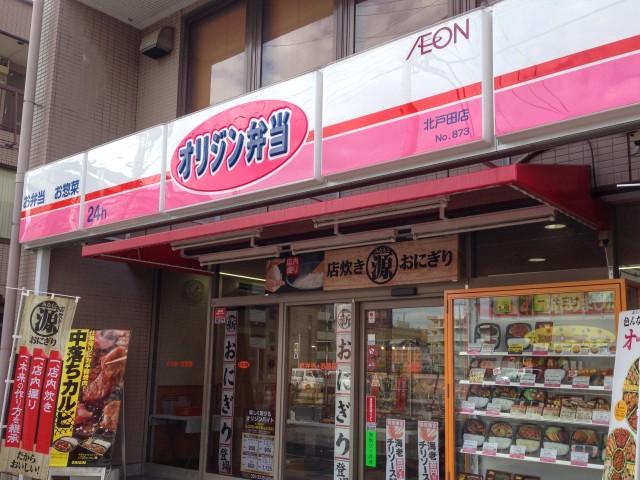 オリジン弁当 北戸田店