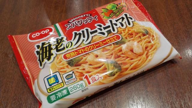 コープの冷凍食品「海老のクリーミートマトスパゲッティ」