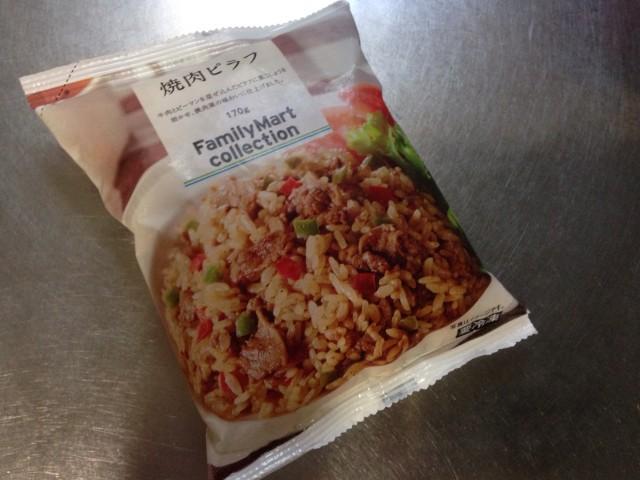 ファミリーマートの冷凍食品「焼肉ピラフ」①