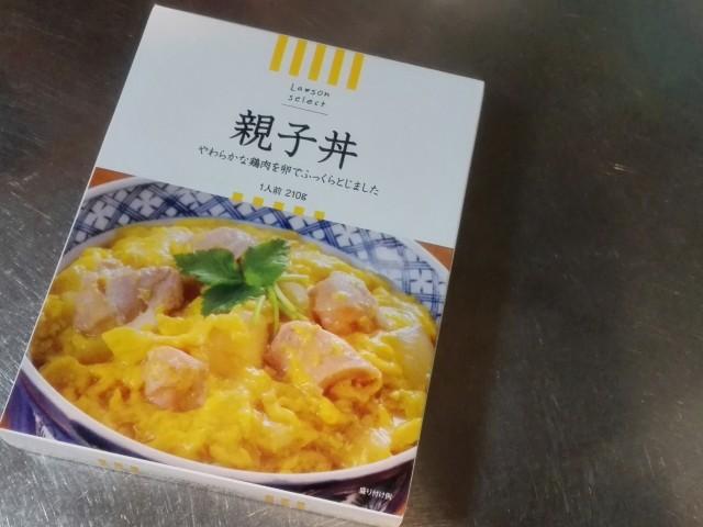 ローソンのレトルト食品の親子丼①