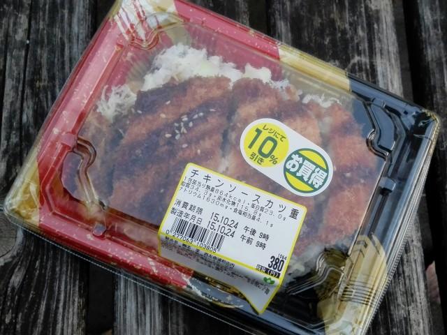 西友のお弁当「チキンソースカツ重」①