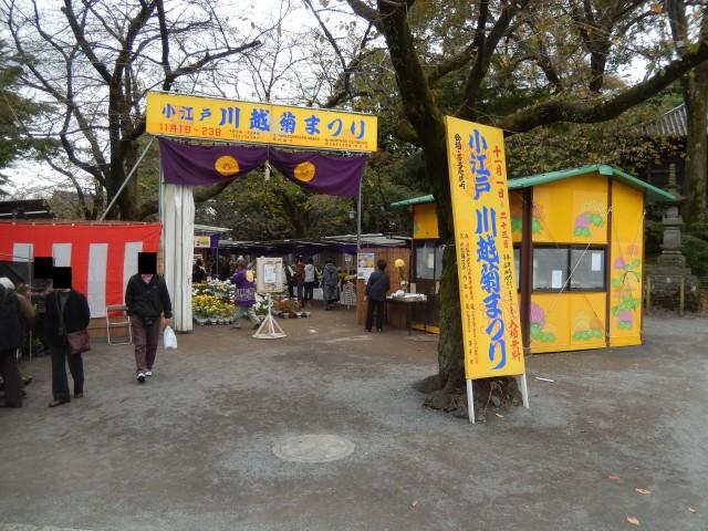 2015年小江戸川越菊まつり
