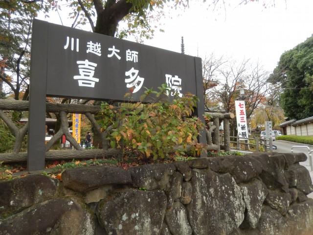 川越の観光スポット「喜多院」①