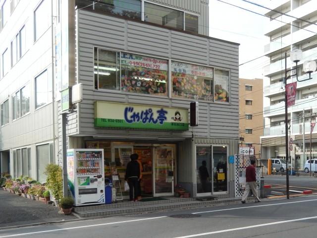 じゃぱん亭浦和西口店①