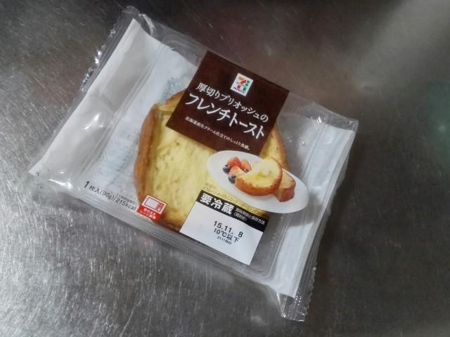 セブンの厚切りブリオッシュのフレンチトースト①