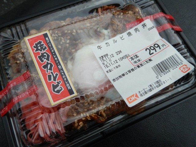 OKストアの弁当「牛カルビ焼肉丼」①