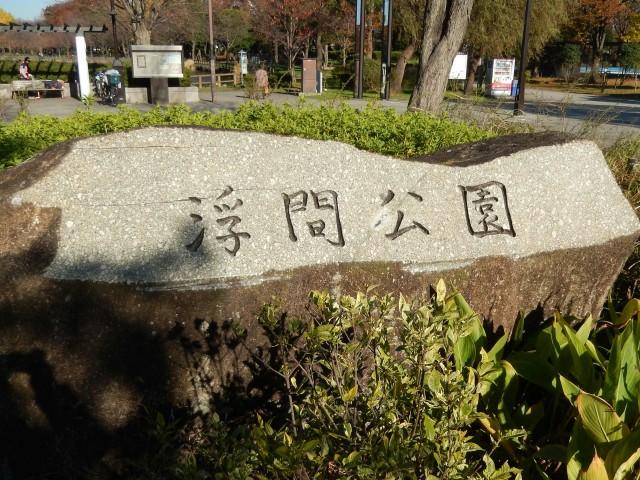 東京都立公園「浮間公園」