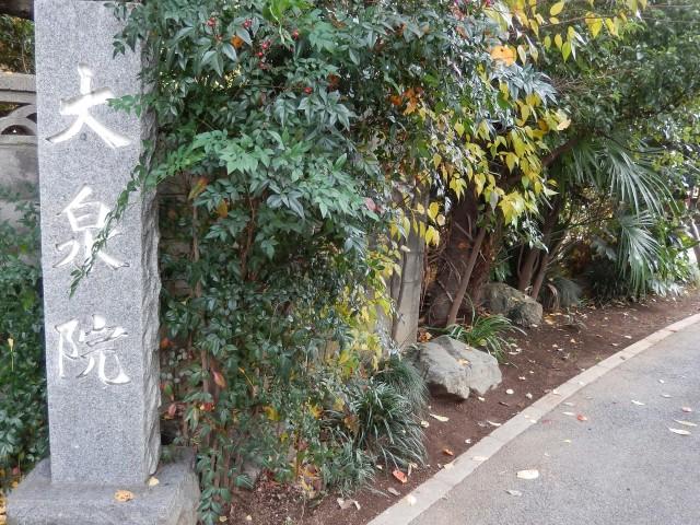 【さいたま市・お寺】浦和にある大泉院③