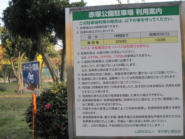 東京都板橋区「赤塚公園」のアクセスと駐車場情報