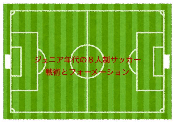 soccer_field_fotor