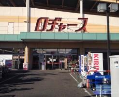 埼玉のローカルチェーン「ロヂャース」①
