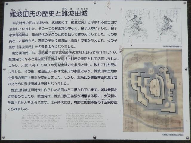 難波田城公園①