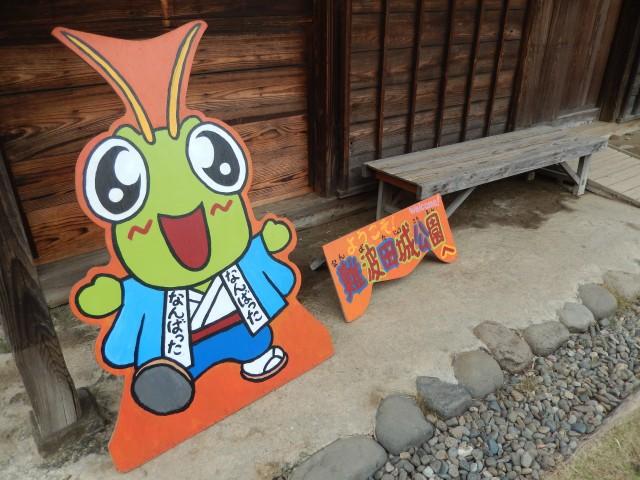 難波田城公園のゆるキャラ「なんばった」