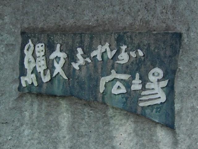 国指定史跡「水子貝塚公園」①