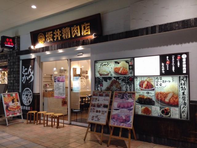 とんかつ坂井精肉店①
