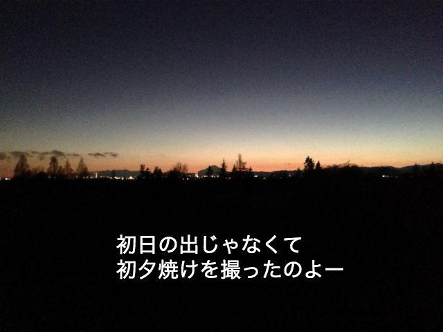 2016年初夕焼け
