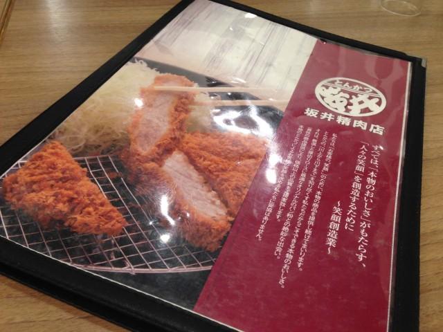 とんかつ坂井精肉店②