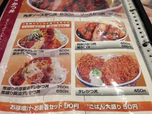 とんかつ坂井精肉店のメニュー