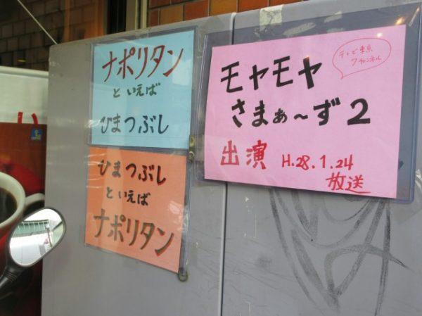 大宮駅西口の喫茶店「カフェテラス ひまつぶし」③