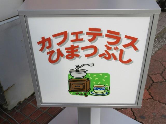 大宮駅西口の喫茶店「カフェテラス ひまつぶし」②