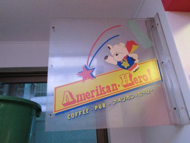 大宮にある雰囲気の良い喫茶店「アメリカン・ヒーロー」①