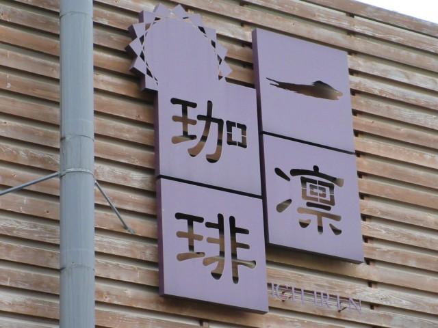 おしゃれカフェ「一凛珈琲 上尾店」②