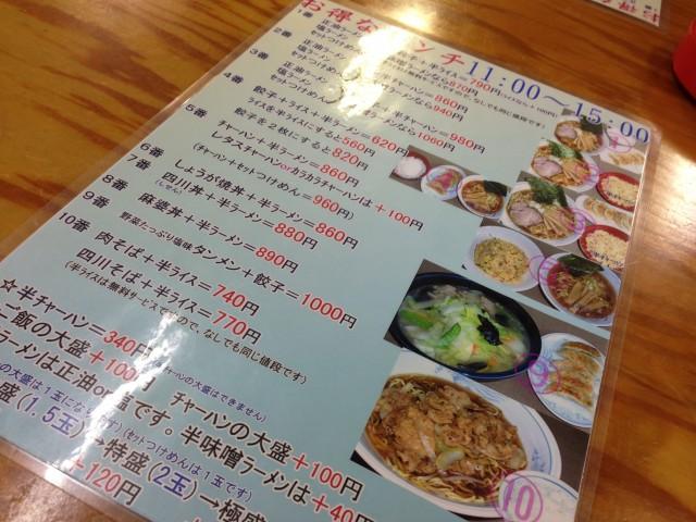 浦和にある柳明館のお得なランチセット④