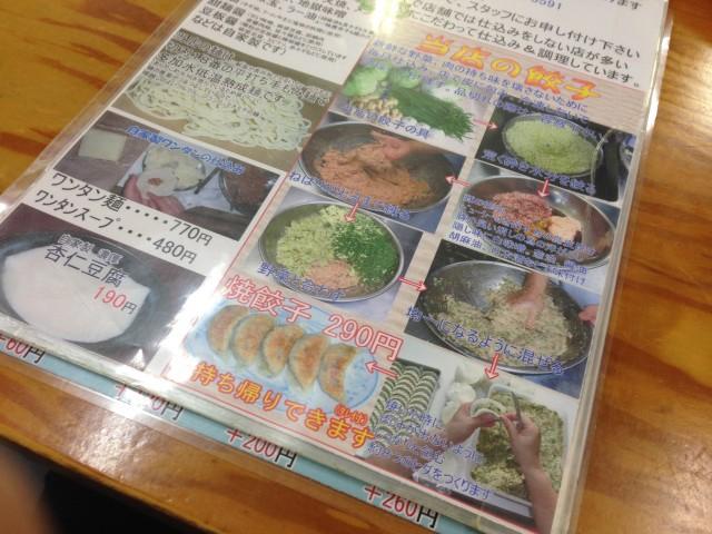 浦和にある柳明館のおいしい餃子の作り方