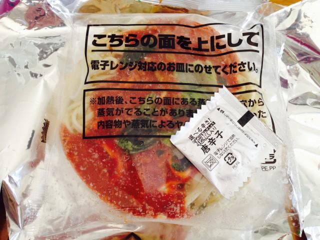 ファミマの冷凍食品「汁なし担々麺」④