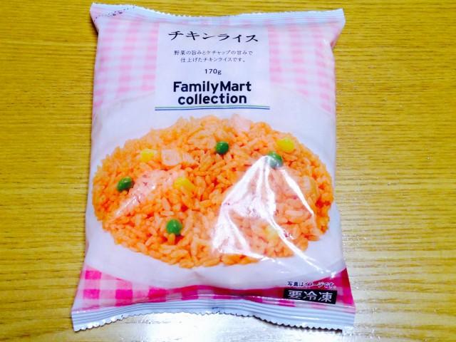 ファミマの冷凍食品「チキンライス」①