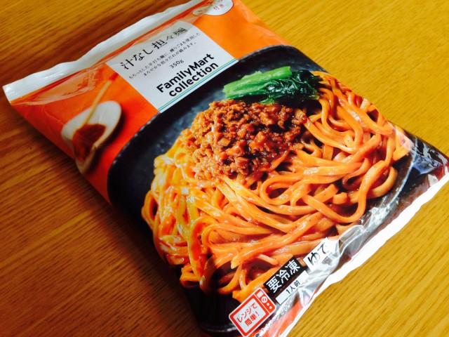 ファミマの冷凍食品「汁なし担々麺」①