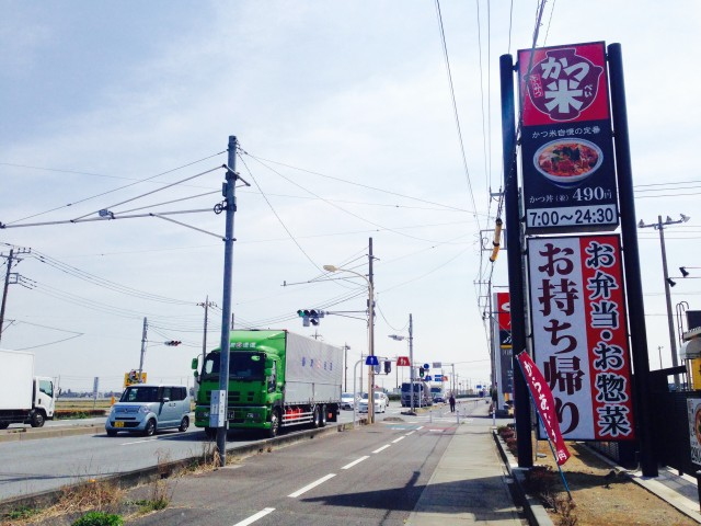 かつ米 川島インター店①