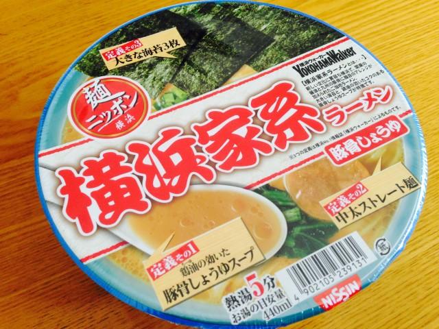 日清食品のカップ麺「麺ニッポン 横浜家系ラーメン」①