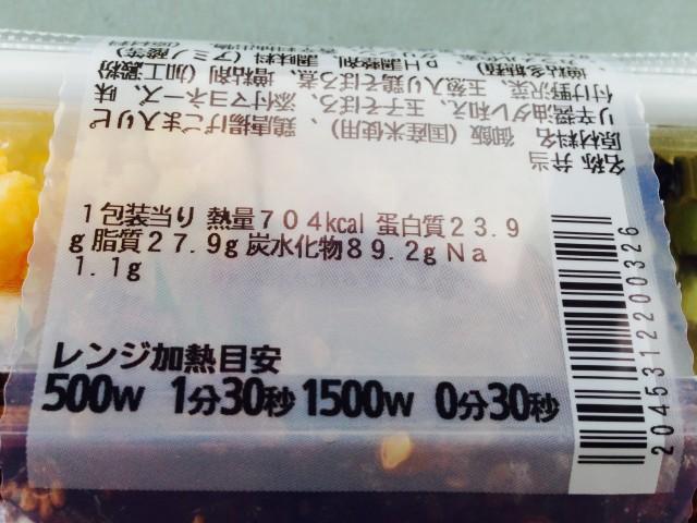 セブンイレブンの「たっぷりマヨのピリ辛チキン弁当」②