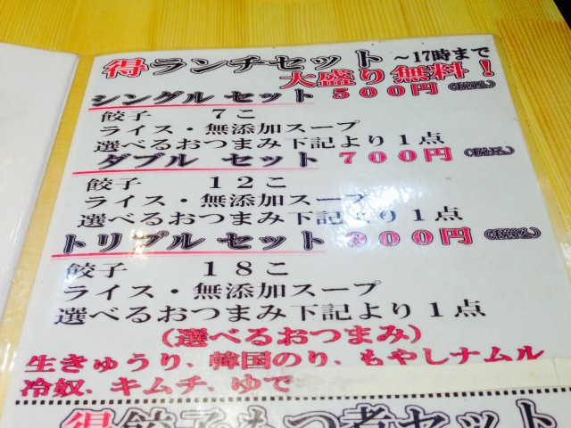 さいたま市の餃子専門店「餃子の宮 でんでん」①