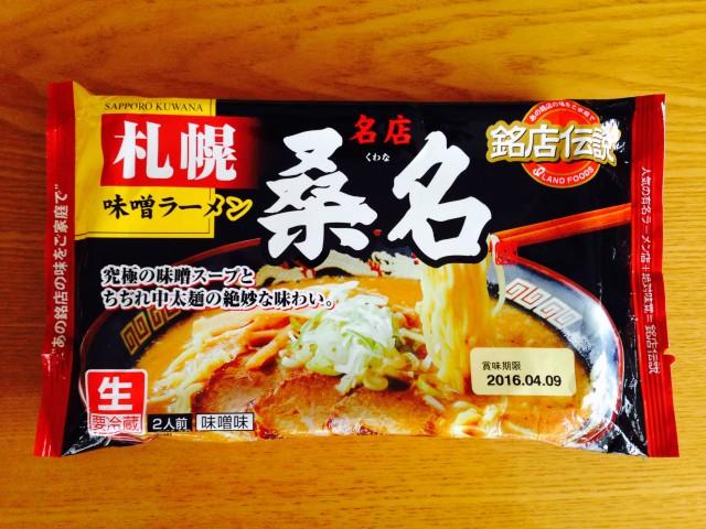 アイランド食品の銘店伝説「札幌ラーメン桑名」①